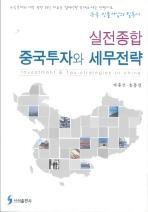 실전종합 중국투자와 세무전략