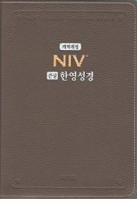 NIV 큰글 한영성경(모카브라운/대/단본/PU/색인/무지퍼/NKNI 82AB)