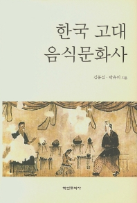 한국 고대 음식문화사