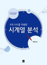 R과 SAS를 이용한 시계열 분석