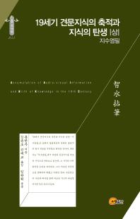 19세기 견문지식의 축적과 지식의 탄생(상)
