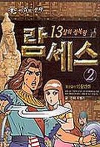 람세스 2
