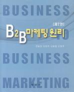 B2B 마케팅 원리