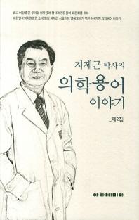 지제근 박사의 의학용어 이야기(제2집)