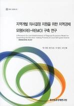 지역개발 의사결정 지원을 위한 지역경제 모형 구축 연구