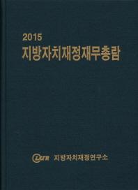 지방자치재정재무총람(2015)