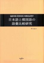 일본어와 한국어의 어휘비교연구
