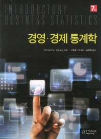 경영 경제 통계학
