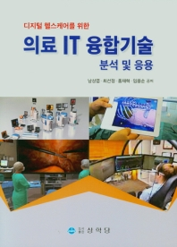 의료 IT 융합기술 분석 및 응용