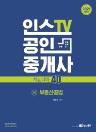 인스TV 부동산공법 핵심테마 40(공인중개사 2차)(2021)