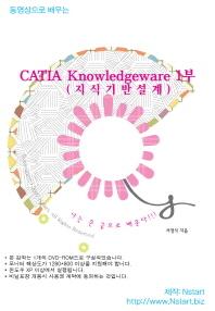 동영상으로 배우는 CATIA Knowledgeware(지식기반설계). 1부(DVD)