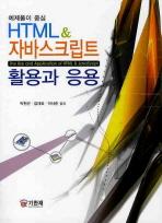 HTML 자바 스크립트 활용과 응용