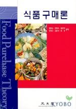 식품 구매론