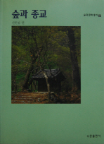 숲과 종교