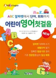 어린이 영어첫걸음