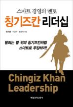 스마트 경영의 멘토 칭기즈칸 리더십
