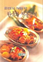 조리산업기사 기능장을 위한 한국의 전통음식