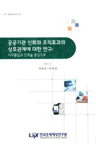 공공기관 신뢰와 조직효과의 상호관계에 대한 연구
