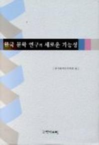 한국 문학 연구의 새로운 가능성