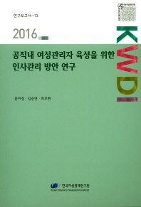 공직내 여성관리자 육성을 위한 인사관리 방안 연구(2016)