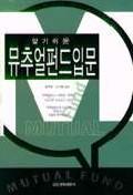 뮤추얼펀드 입문(알기쉬운)