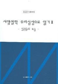 서양철학 우리심성으로 읽기 2 (실존들의 모습)