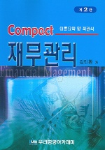 Compact 재무관리: 이론요약 및 객관식