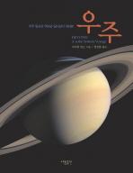 우주 탐사의 역사와 탐사선이 바라본 우주