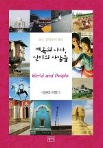 시인 김원호가 만난 매혹의 나라 신비의 사람들