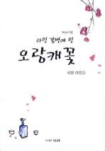 라인 강변에 핀 오랑캐 꽃(제2시집)