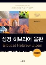 성경 히브리어 울판