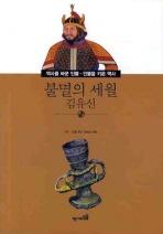 불멸의 세월: 김유신