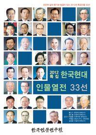 한국현대 인물열전 33선(2012 특집)