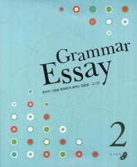 Grammar Essay. 2