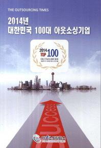 대한민국 100대 아웃소싱기업(2014)