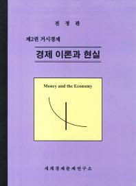 경제 이론과 현실. 제2권: 거시경제