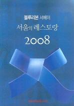 블루리본 서베이: 서울의 레스토랑 2008