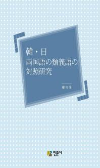한 일양국어의 유의어의 대조 연구