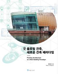 플로팅 건축, 새로운 건축 패러다임