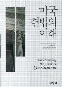 미국 헌법의 이해