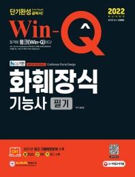 2022 Win-Q 화훼장식기능사 필기 단기완성