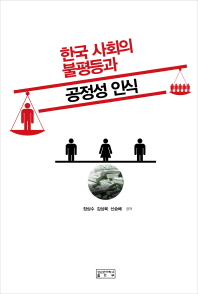 한국 사회의 불평등과 공정성 인식