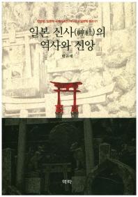 일본 신사의 역사와 신앙