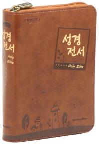 성경전서(42TM)(다크브라운)(단본)(색인)(개역한글판)