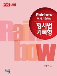 Rainbow 형사법 기록형 변시 기출해설(2021 대비)