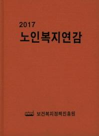 노인복지연감(2017)