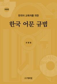 한국어 교육자를 위한 한국 어문 규범
