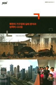 북한의 가구경제실태 분석과 정책적 시사점