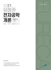 유레카 전자공학 개론(2021)