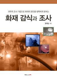 화재 감식과 조사